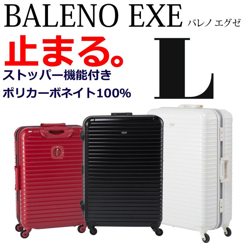 BALENO EXE バレノ エグゼ Lサイズ キャスターストッパー 大容量 ポリカーボネイト 送料無料