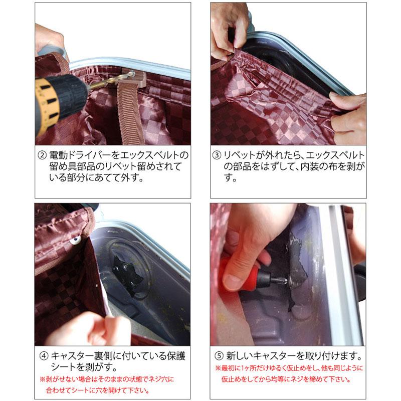 【スーツケース修理用部品】6cmキャスター プロテクトPG2・エキスパートTG2中型・大型用