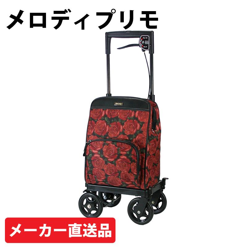 【ショッピングカート】メロディプリモ (メーカー直送)※届け日の指定はできません