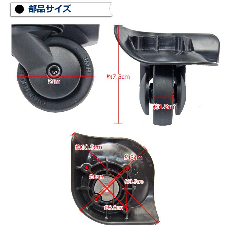 スーツケース 修理用部品 プロテクトPG2ハード 小型用 キャスター部品 5cm 送料別