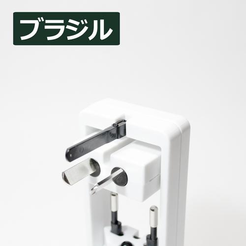 【レンタル】 海外旅行用マルチ電源アダプタ