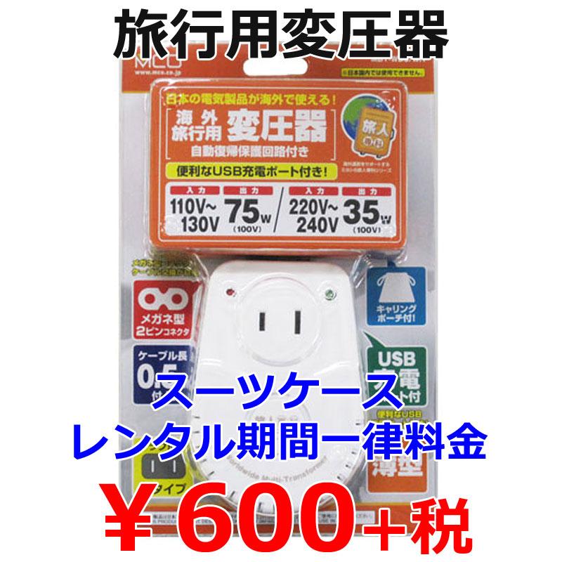 【レンタル】 海外旅行用変圧器
