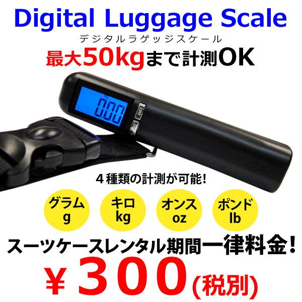 【レンタル】 デジタルラゲッジスケール