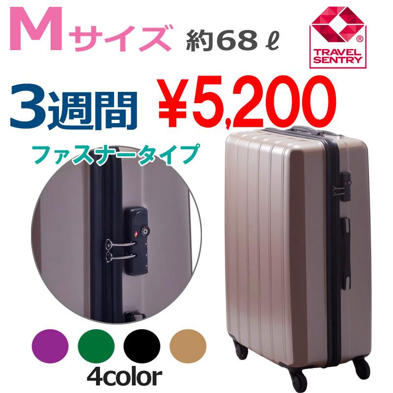 【Mサイズ 3週間】 グレートギアライトキャリー