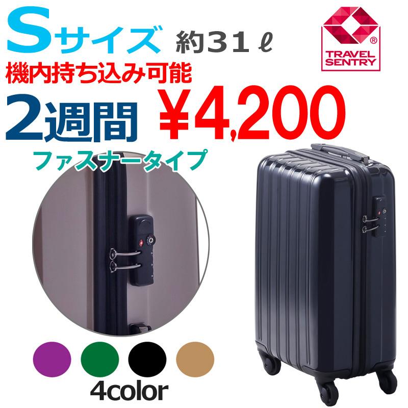 【Sサイズ 2週間】 グレートギアライトキャリー