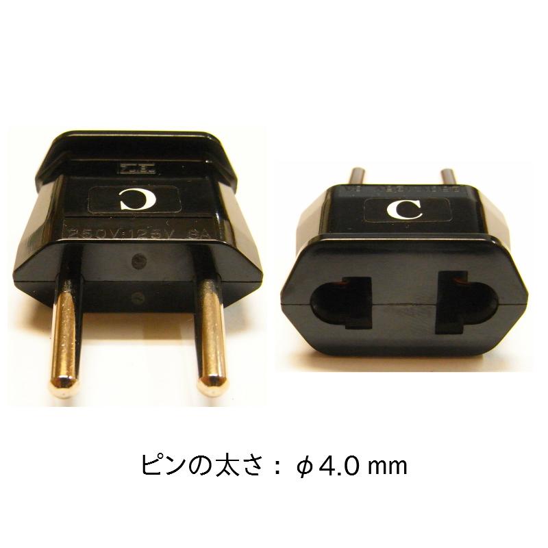 【レンタル】 海外用電源プラグ変換アダプタ