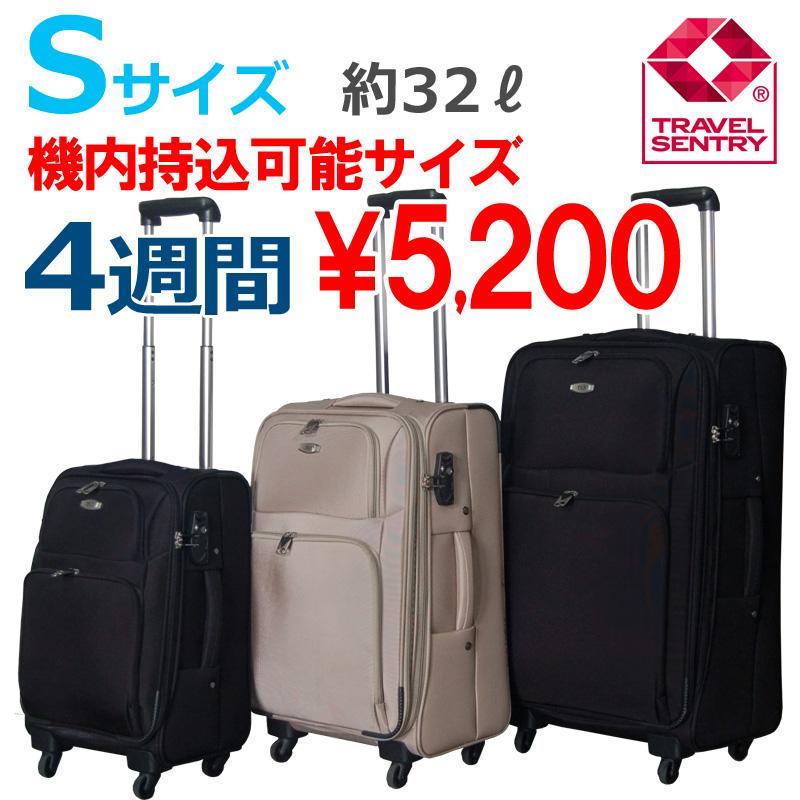 【Sサイズ 4週間】 TOMAXソフトキャリーケース