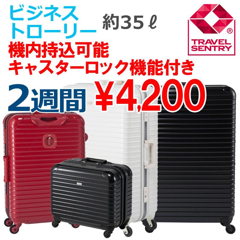 【ビジネストローリー 2週間】 BALENO EXEハードキャリー