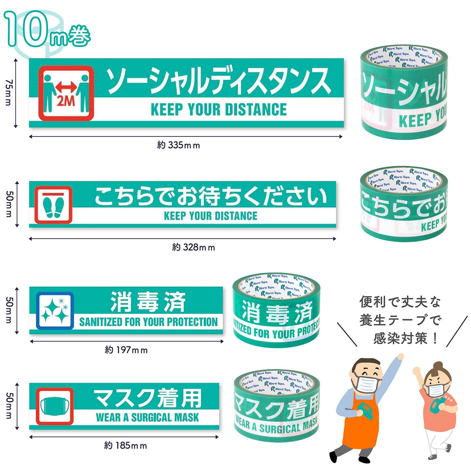 感染症拡大防止対策テープ こちらでお待ちください(1セット30巻入)