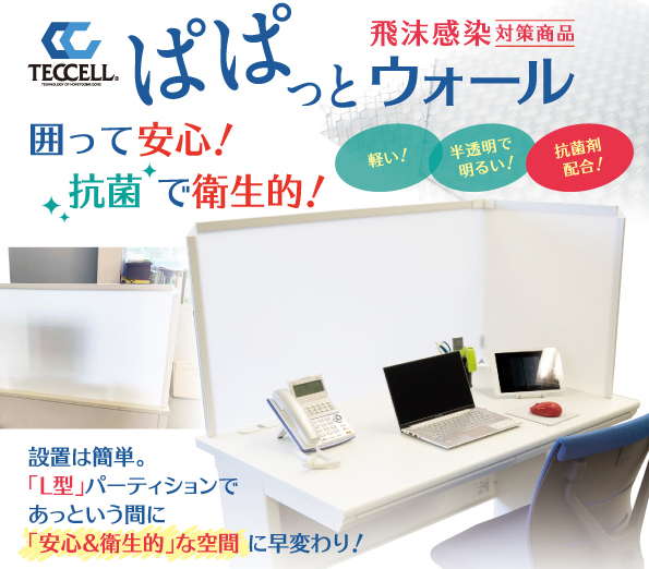 ぱぱっとウォール L型 W1200用