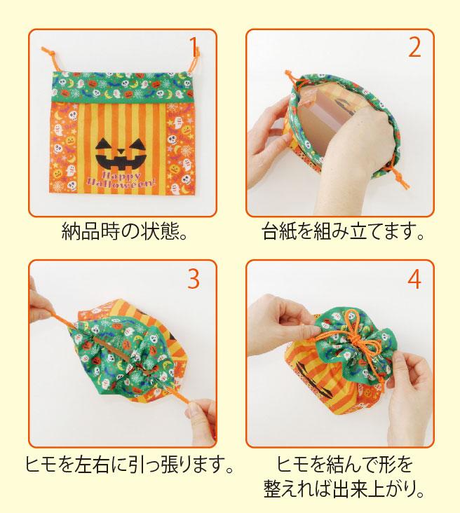 スクエア巾着 ハロウィンFP(1セット20枚入〜)