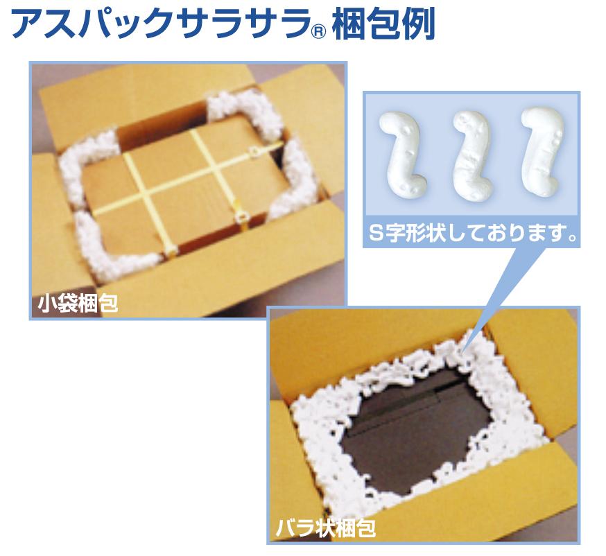 アスパックサラサラ 包装用バラ状緩衝材(バラ大袋)