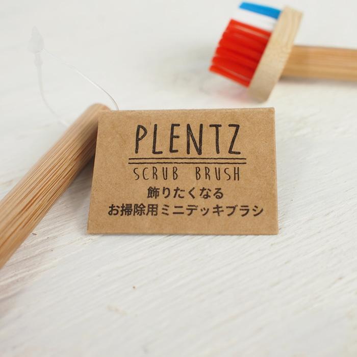 飾りたくなるお掃除用<br>Plentz/プレンツ<br>プチ デッキブラシ