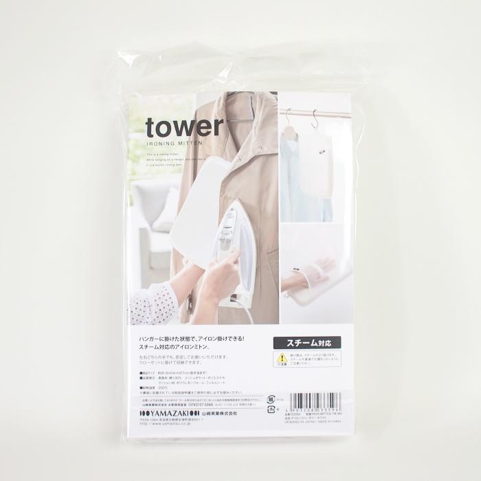 tower アイロンミトン ホワイト