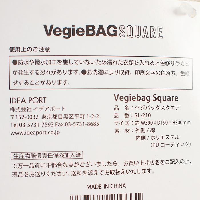 サイドポケットがたくさん<br>VEGIE BAG square<br>ベジバッグ スクエア