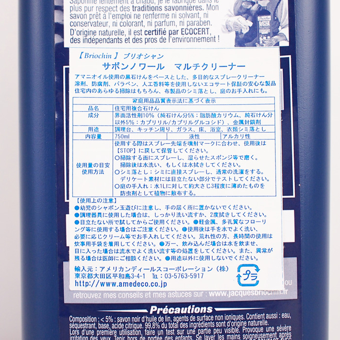Briochin(ブリオシャン)サボンノワール マルチクリーナー<br>多目的洗剤