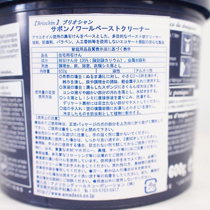 Briochin(ブリオシャン)サボンノワール ペーストクリーナー<br>多目的洗剤