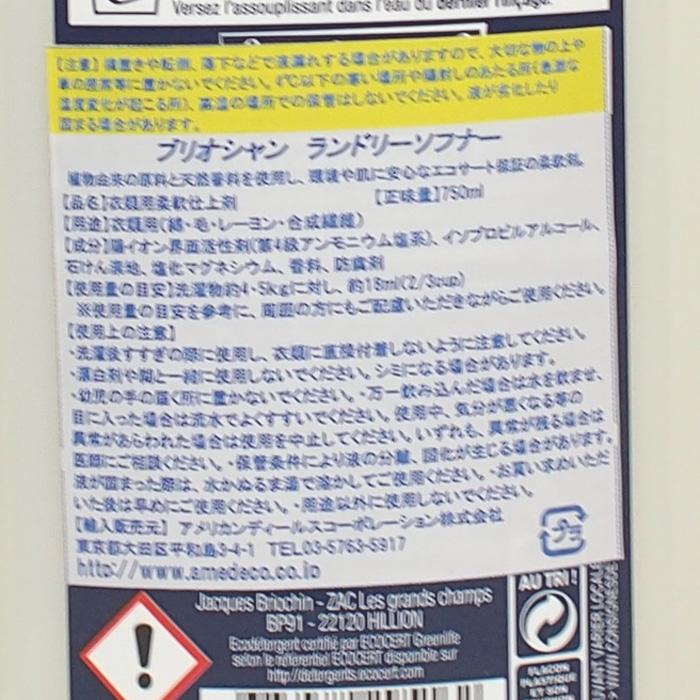 Briochin(ブリオシャン)サボンノワール ランドリーソフナー<br>洗濯用柔軟剤