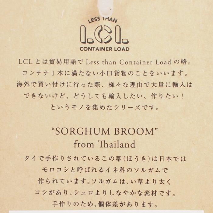 LCL<br> ソルガムほうき Mサイズ