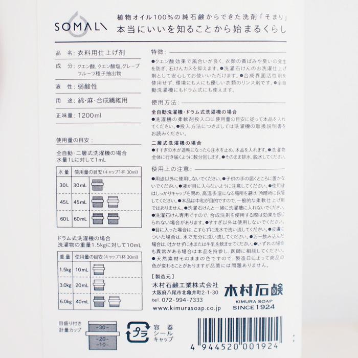 【SOMALI】そまり<br>衣類のリンス剤 1200ml