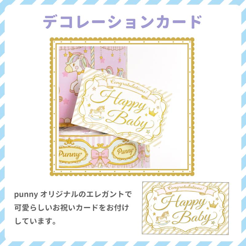 ユニコーンオムツケーキ【ベビーソックスとラトルセット】
