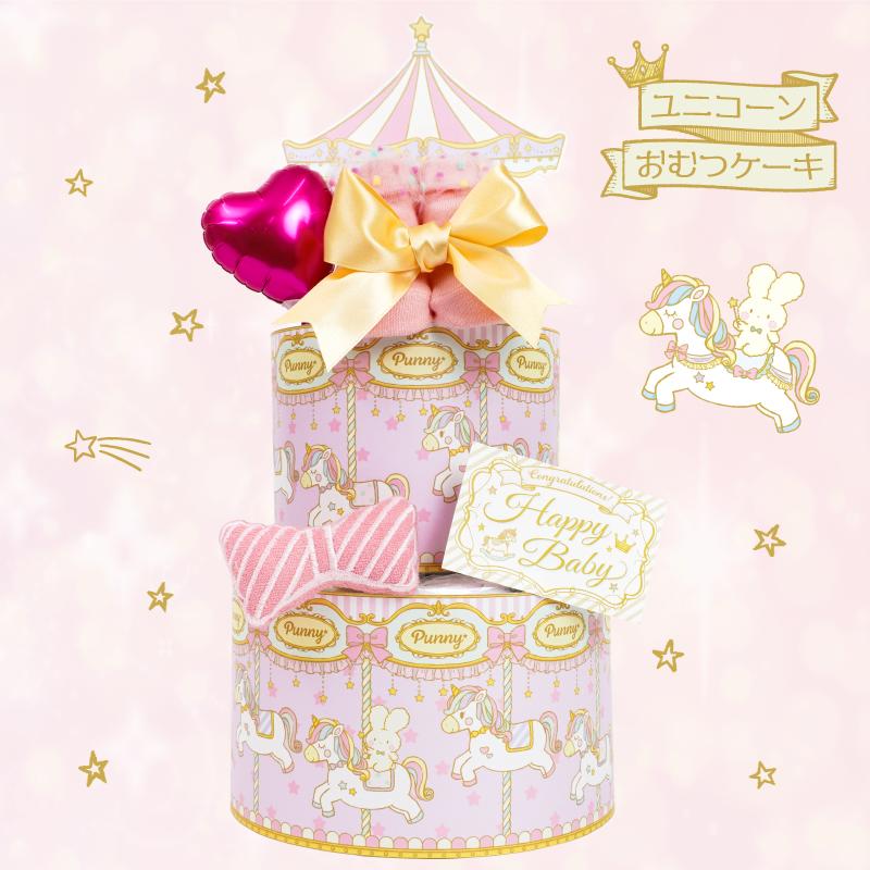 punny ユニコーンおむつケーキ