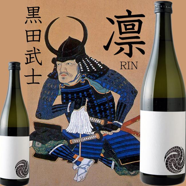 【大里酒造】黒田武士 凛(りん)純米酒 壱の太刀 720ml