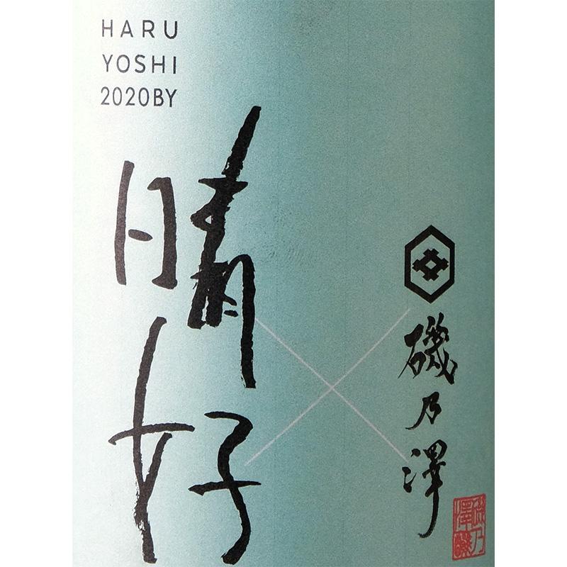 日本酒「晴好 HARUYOSHI VOL01 」  720ml 【数量・販売店限定】