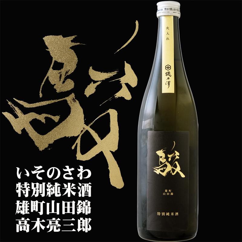 【いそのさわ】駿(しゅん) 特別純米酒 720ml