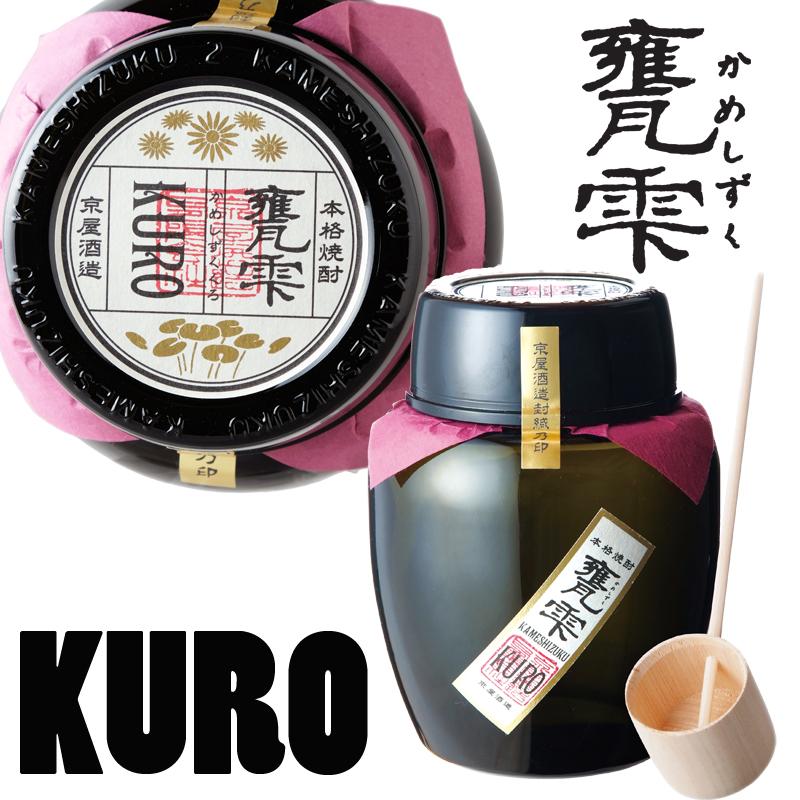 【京屋酒造】甕雫 KURO(かめしずく くろ)芋焼酎 20度 1800ml ※専用箱付