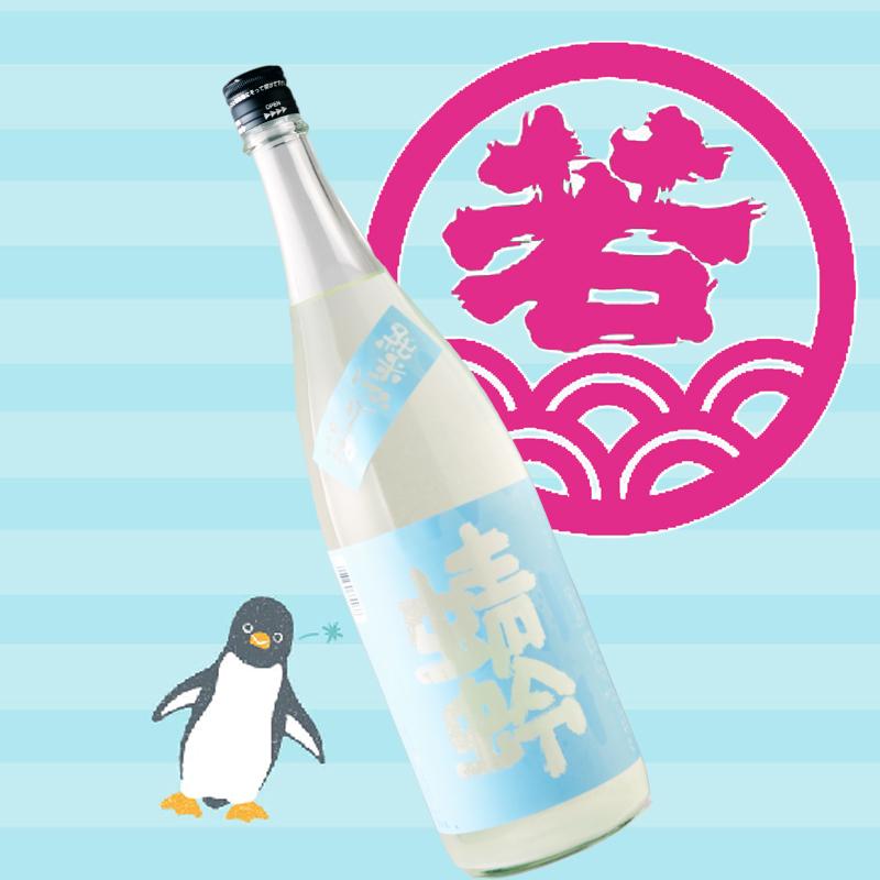 【若波酒造】若波  青蜻蛉(とんぼ) 純米にごり酒 1800ml【クール便仕様】