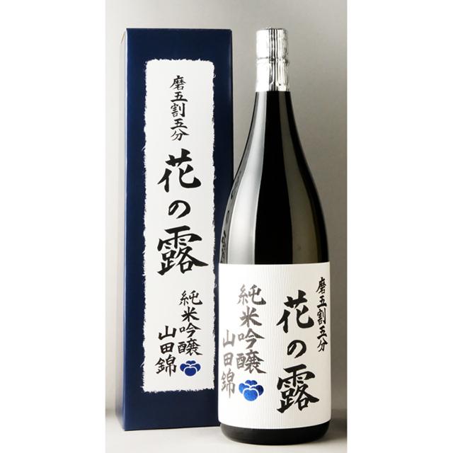 【花の露】花の露 山田錦 純米吟醸酒 磨五割五分15度 1800ml  ※箱付き