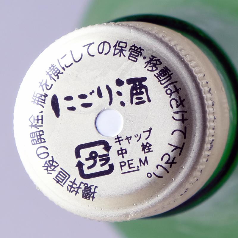 【篠崎】国菊 にごり酒 活性生原酒 900ml 【クール便仕様】