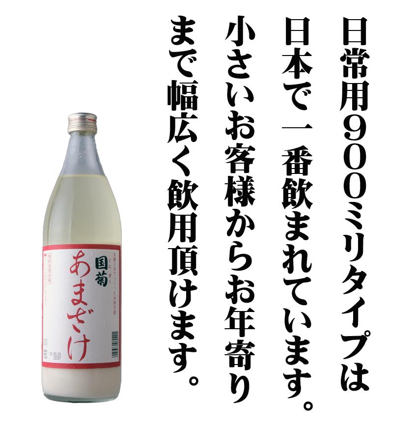 送料無料【篠崎】 国菊あまざけ 985ml 12本セット ※ノンアルコール