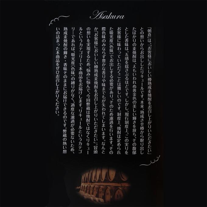 【篠崎】朝倉  THE SIX 40°750ml ※ 専門店限定販売
