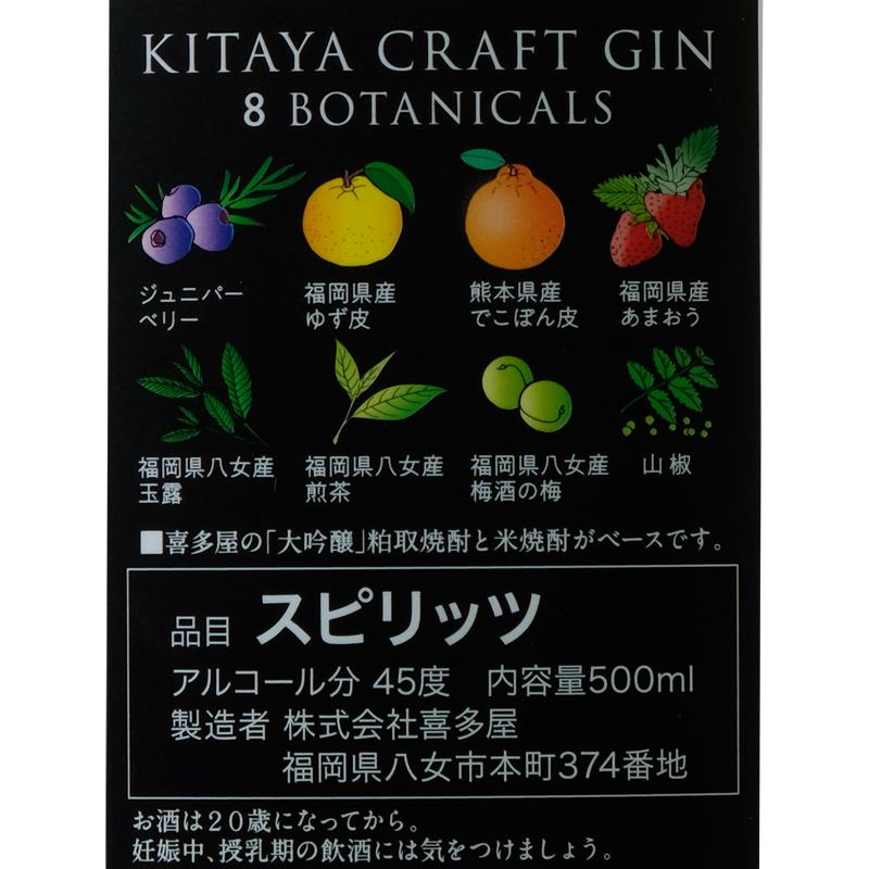 【喜多屋】 KITAYA CRAFT GIN  クラフトジン 500ml