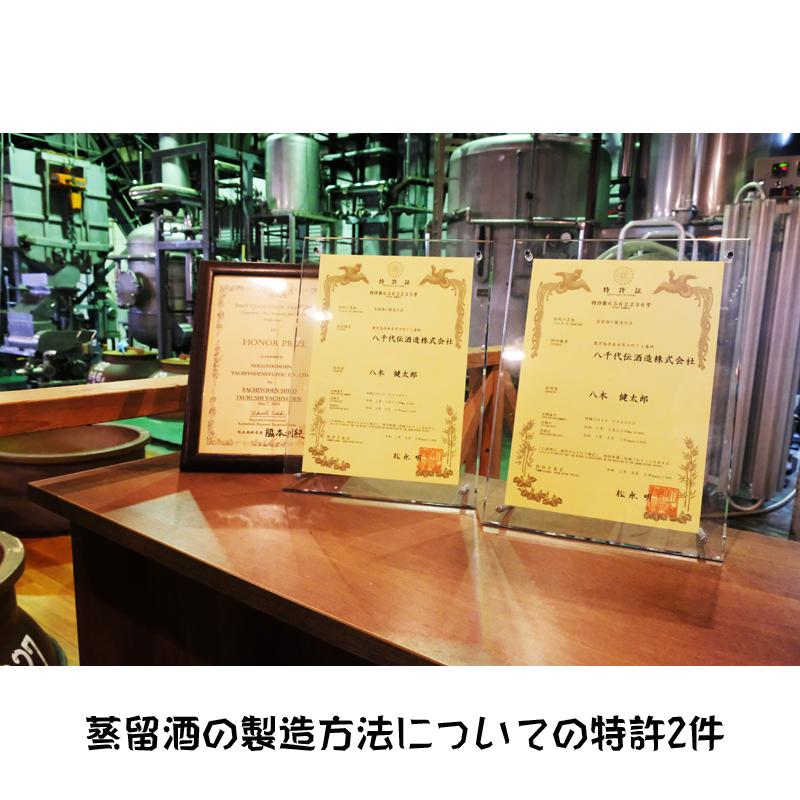 【八千代伝酒造】むろか八千代伝 25度 1800ml(1年1度数量限定出荷)