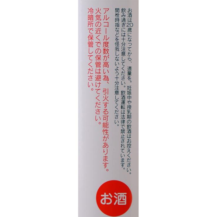 【篠崎酒造】ALC66(アルコール66) スピリッツ 500ml 【これはお酒です】