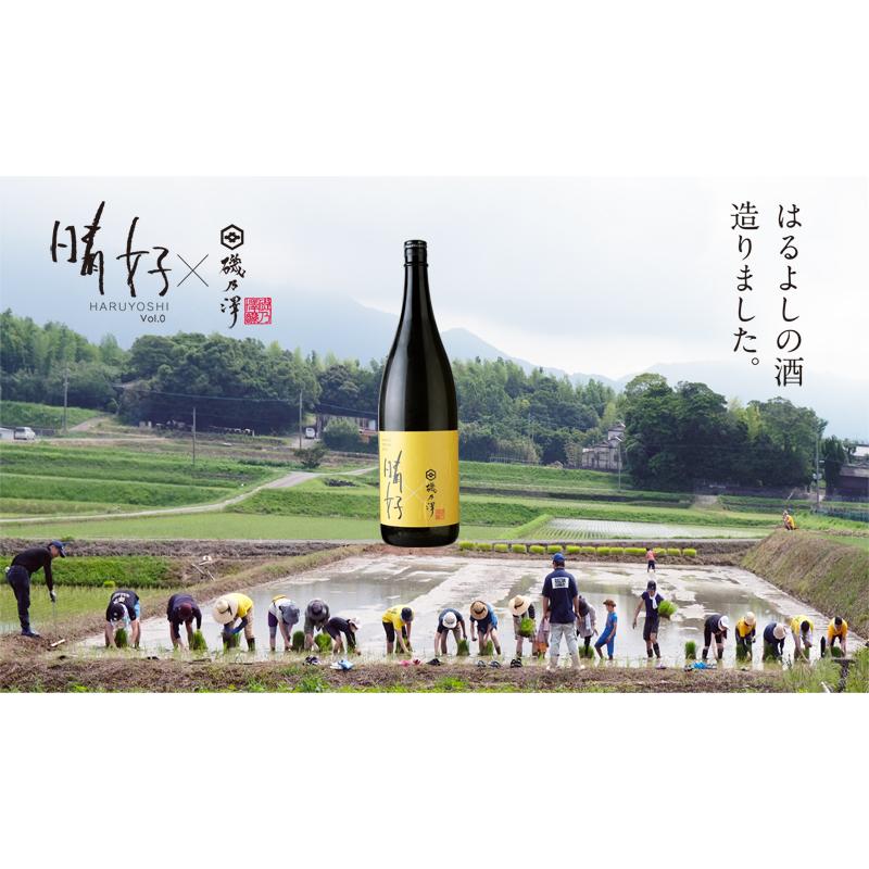 日本酒「晴好 HARUYOSHI  」  720ml【本数限定!】