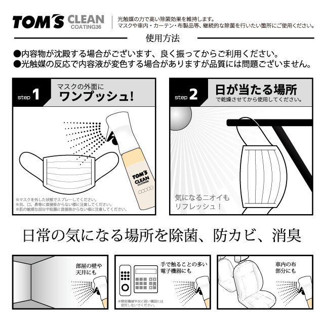 【330mlボトル】除菌コーティングスプレー「TOM'S CLEAN COATING 36」