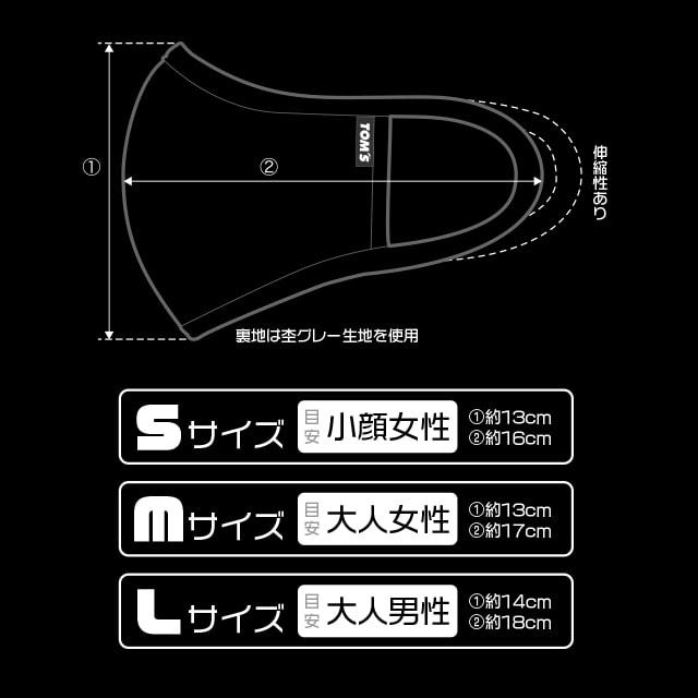 【吸湿発熱タイプ】【防寒】トムスチームマスク グレー(全3サイズ)
