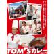 【お買い得】トムスカレー5個セット