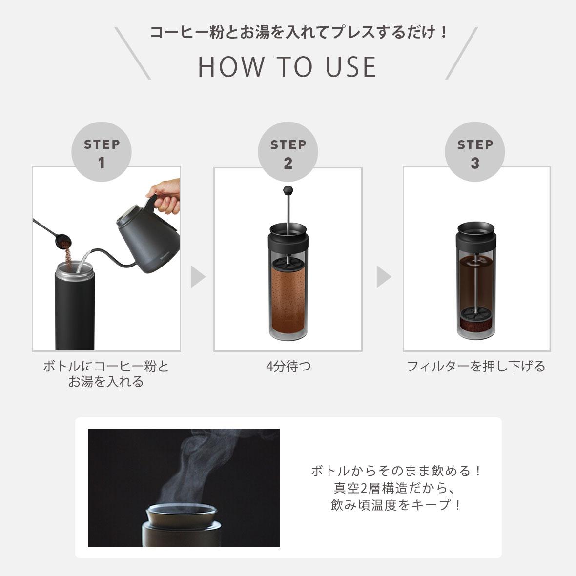 コーヒープレスボトル