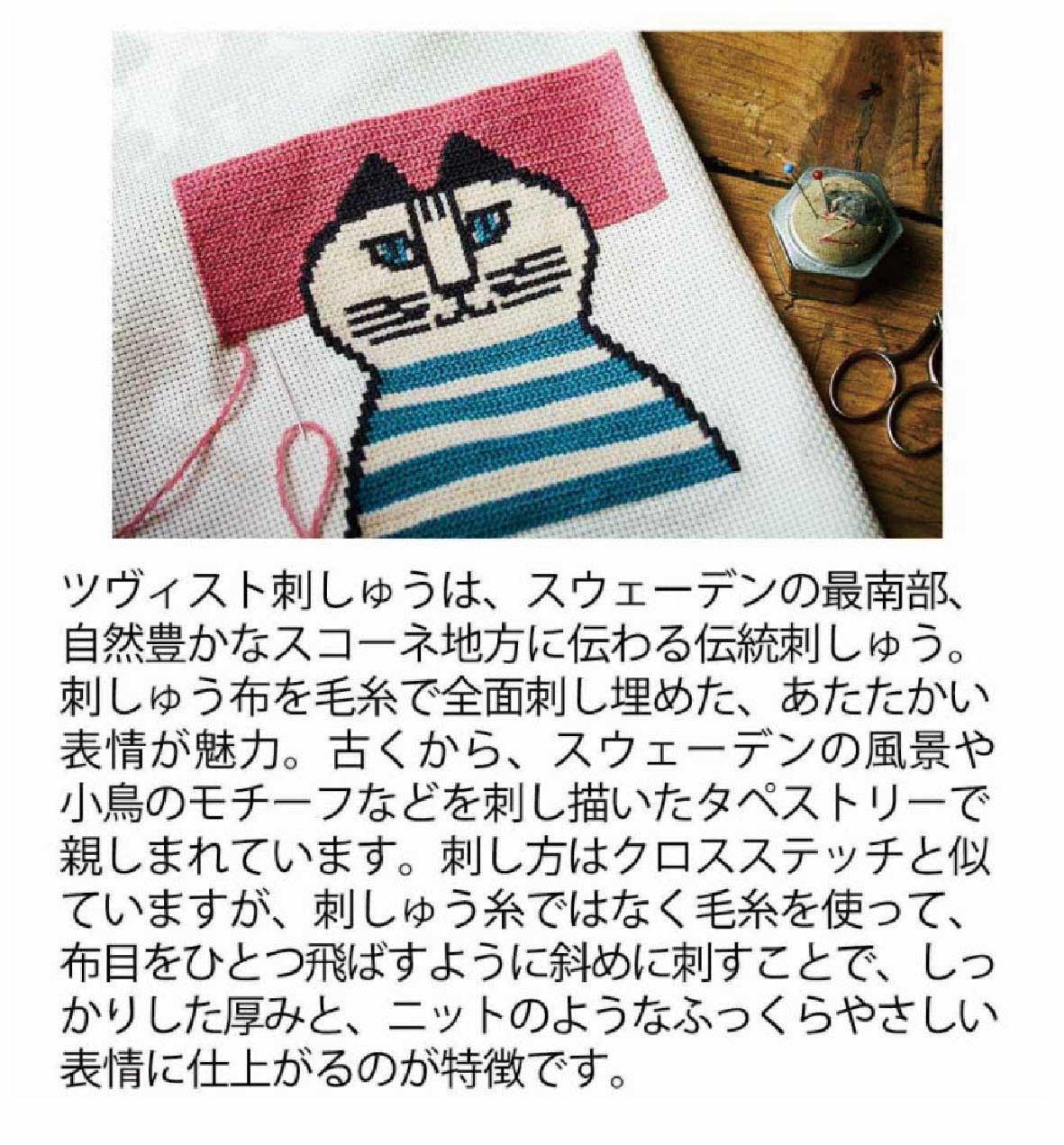 【TK】【11月中旬以降順次出荷予定】ツヴィスト刺しゅうのキャラクタータペストリーキット(ミンミ)