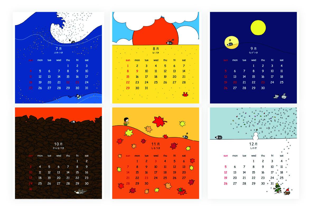 【TK】はりねずみカレンダー2021