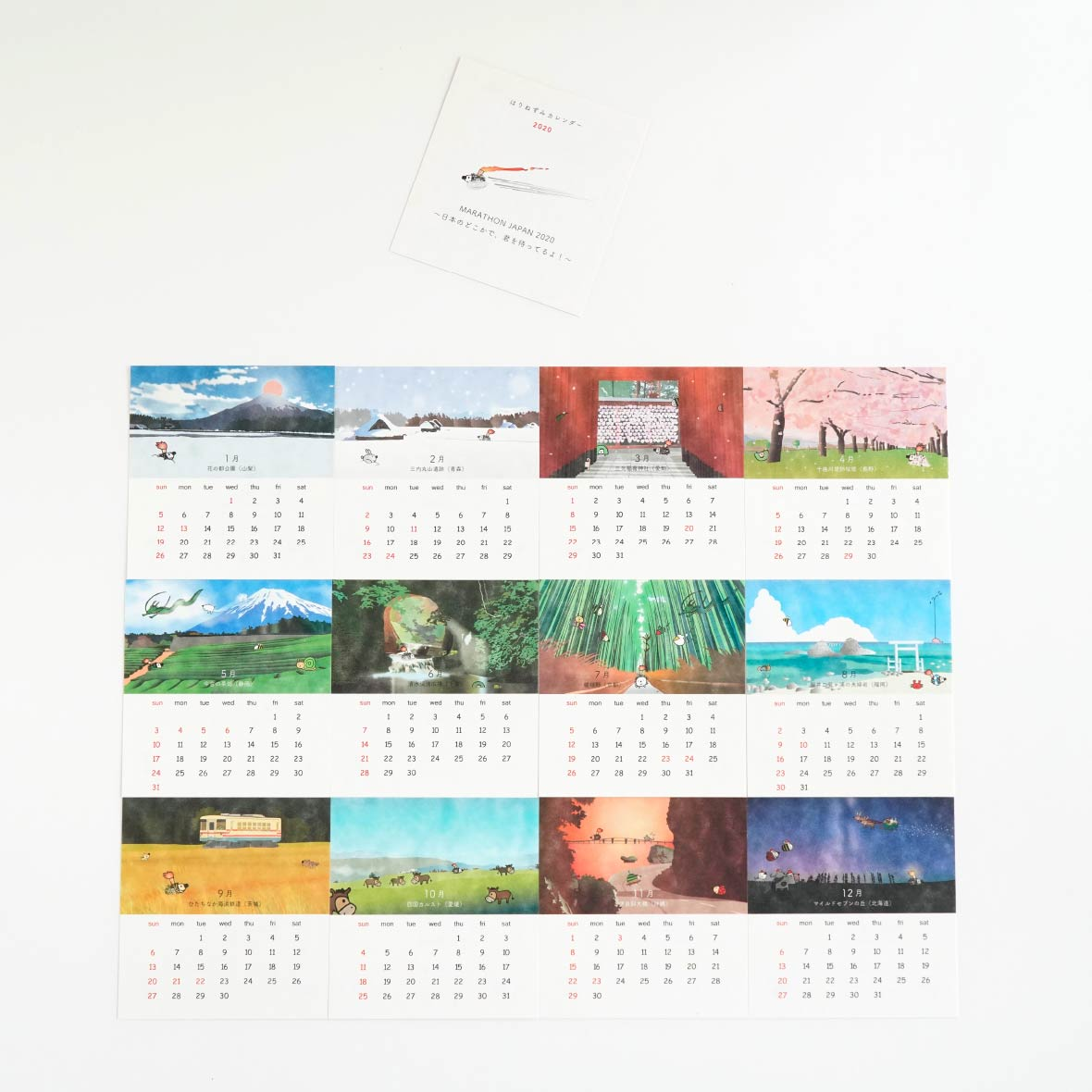 はりねずみカレンダー2020