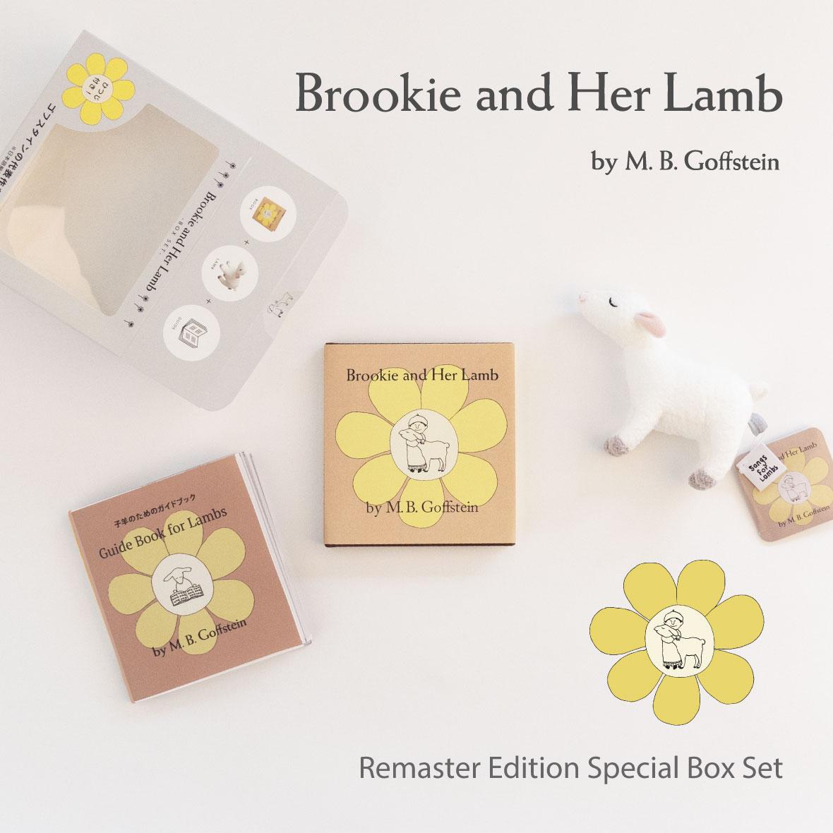 「ブルッキーと彼女の子羊」リマスターBOXセット