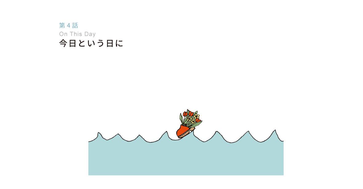 【TK】海のむこうで