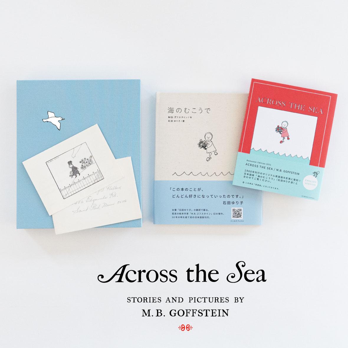 【TK】(Y)【2021年7月下旬以降順次出荷予定】「海のむこうで」BOXセット