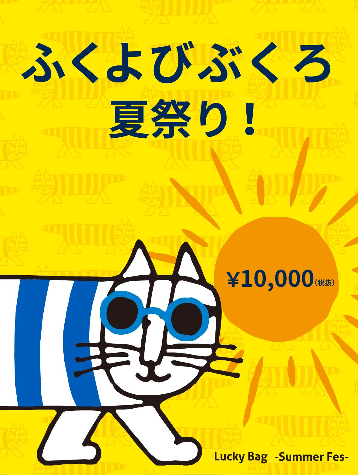 【TK】【6/15以降、順次配送予定】ふくよびぶくろ・夏祭り! Lucky Bag -Summer Fes-